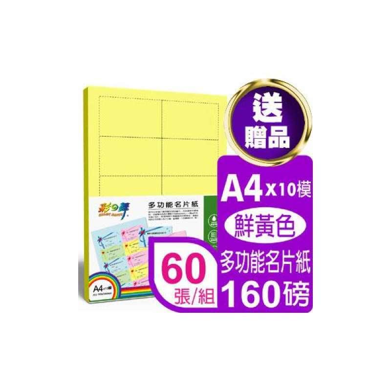 Jual Dance 160g A4 Color Business Card Paper Imported Color Bright Yellow 3 Pack Terbaru Juni 2021 Blibli
