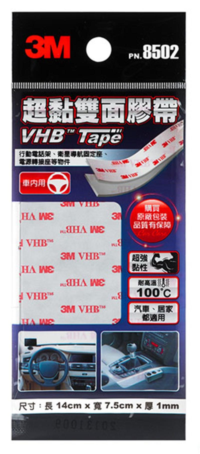 3M PN8502 LEM BB Interior Taiwan Double Tape