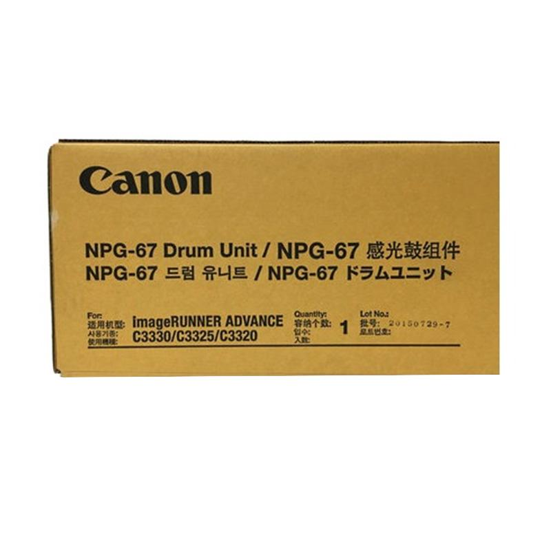 Canon Drum NPG 67 Original for Mechine Fotocopy IR ADV C3320/C3325/C3330 - Cyan