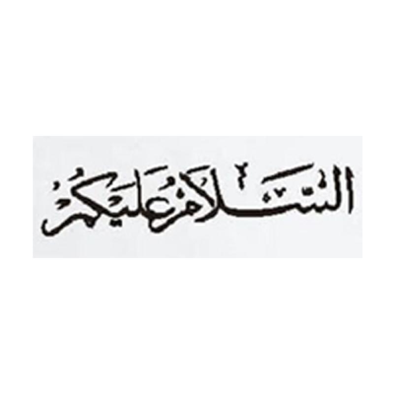OEM Islam Lafadz Assalamualaikum Arab Wall Sticker