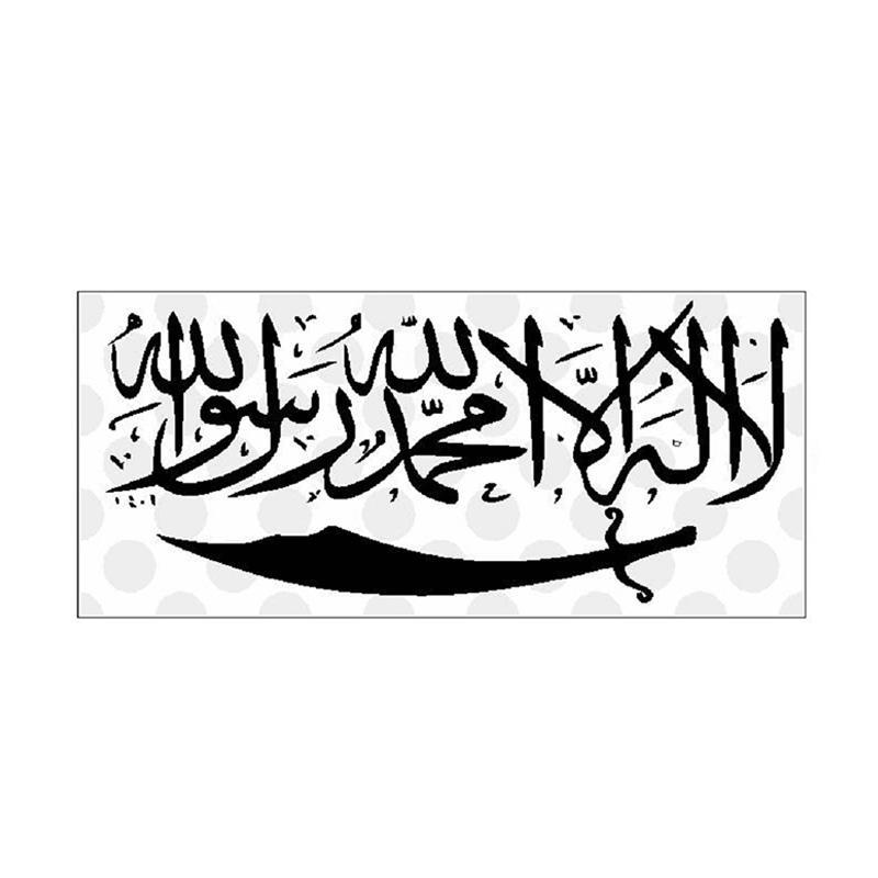 OEM Muslim Lafadz Syahadat Wall Stiker