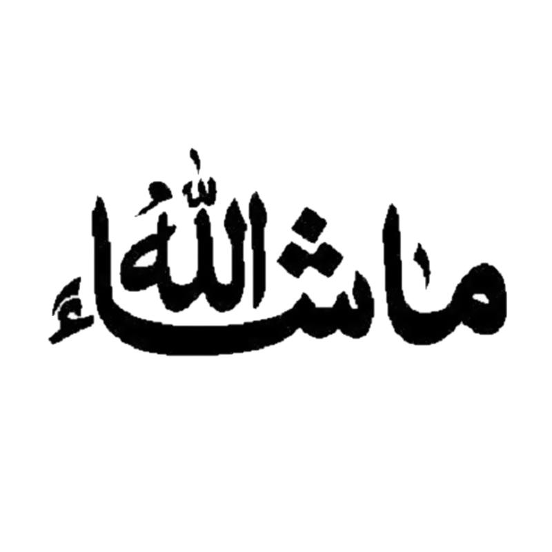 OEM Quotes Lafadz Masya Allah Stiker Dekorasi Dinding Rumah Wall Sticker
