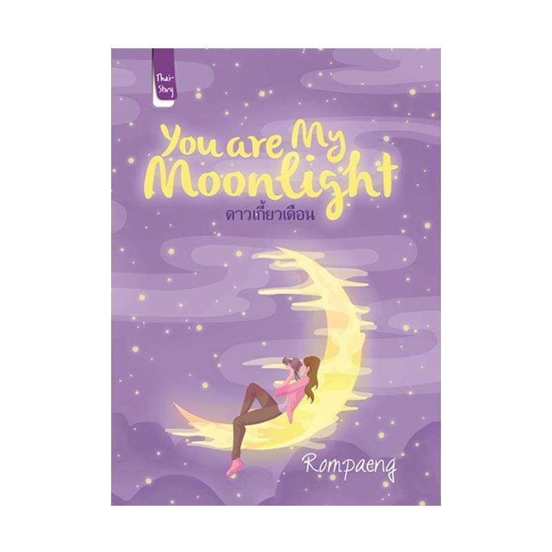 harga Penerbit Haru You are My Moonlight by Rompaeng Buku Novel [Terjemahan Thailand] Blibli.com
