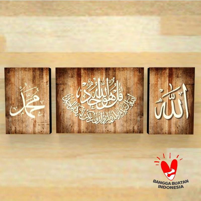 Jual Javas Media Kaligrafi Ayat Kursi Lafadz Islami Vintage