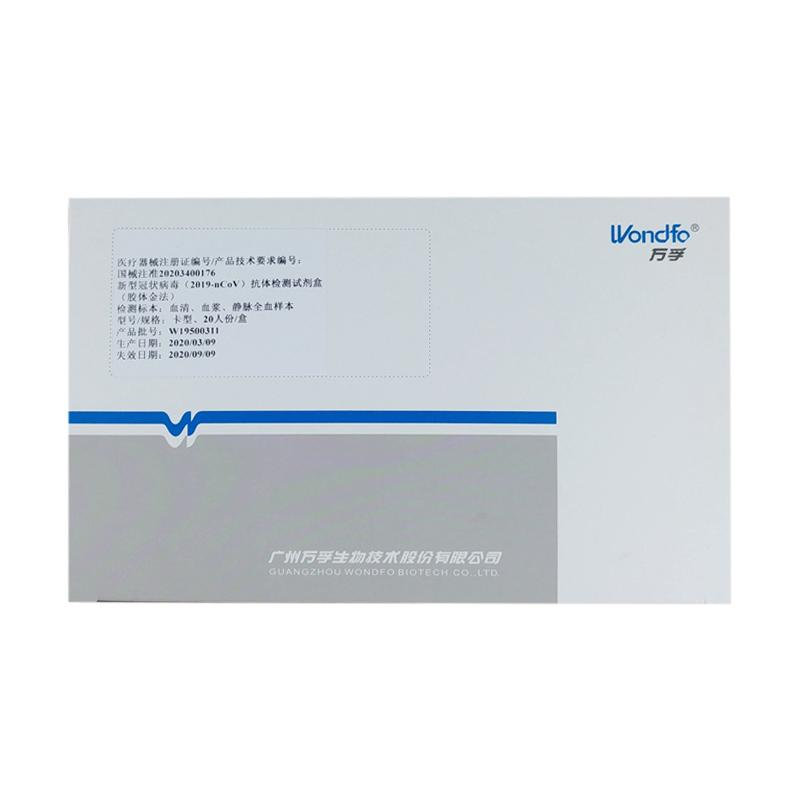 Jual Wondfo Rapid Test Check Kit Covid Alat Kesehatan 1 Box 20 Pcs Online Desember 2020 Blibli