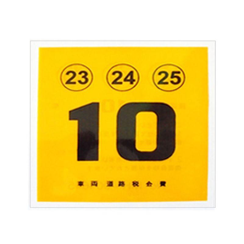 Automilshop Road Tax Japan 10 Kuning Hitam Stick On Stiker Kaca Mobil