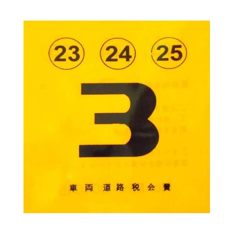 Automilshop Road Tax Japan 3 Stick On Kuning Hitam Aksesoris Mobil