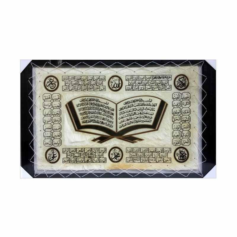 Jual Central Kerajinan Kaligrafi Al Fatihah, Ayat Kursi