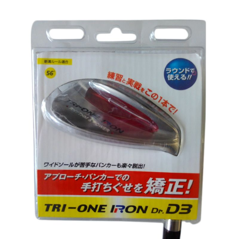 Royal Collection Tri One Iron DR D3 56 Degree Silver Swing Trainer Peralatan Golf