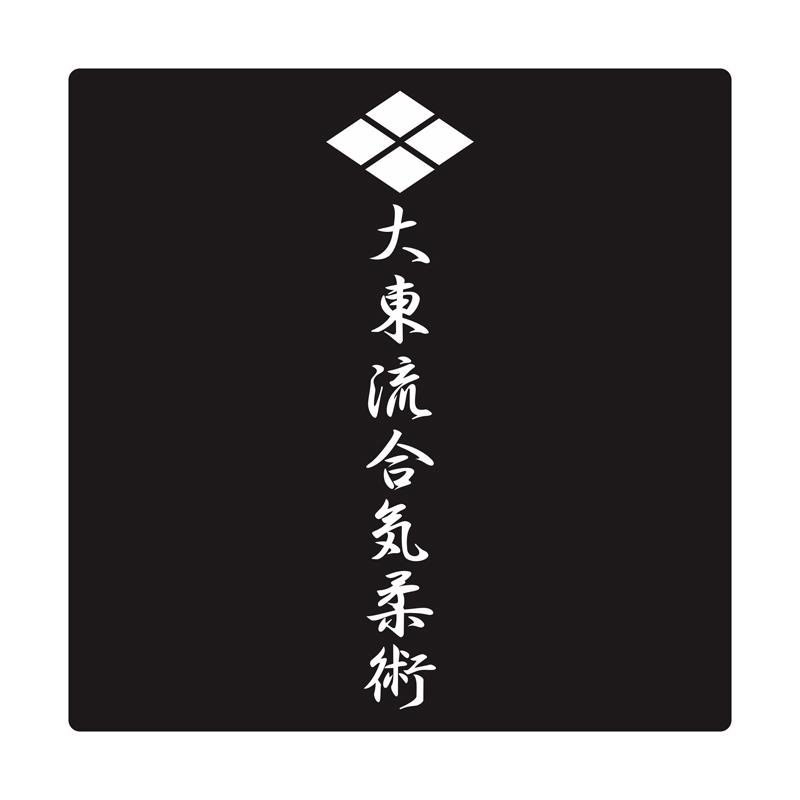 Kyle Daito Ryu Aikijujutsu Aikido Cutting Sticker