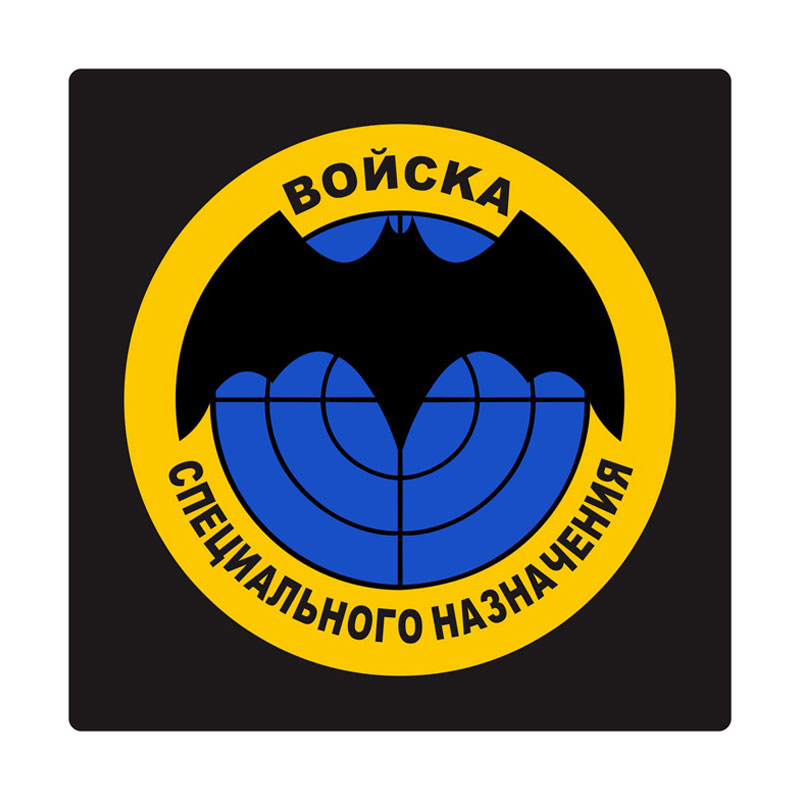 Kyle Spetsnaz GRU Russian Special Forces Cutting Sticker