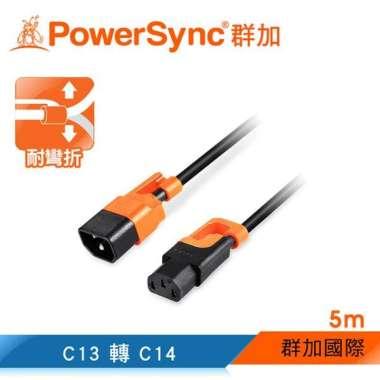 harga (powersync)Qunjia PowerSync anti-sway PDU server power extension cable / C13 to C14 / 5m / (MPCQKG0050) Blibli.com