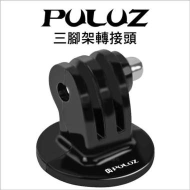 harga (PULUZ)[PULUZ] Fat Cow PU03 Gopro Action Camera Tripod Adapter Blibli.com