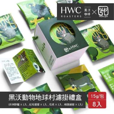 harga [Hwc black coffee] animal earth village filter hanging coffee (15GX8 into / box) Blibli.com