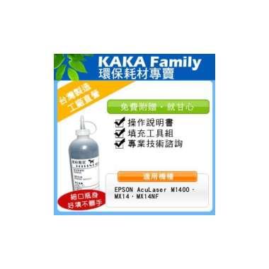 harga (Kaka family) Kaka family EPSON LED the AcuLaser M1400/MX14/MX14NF filled with toner 50 g + chip Blibli.com