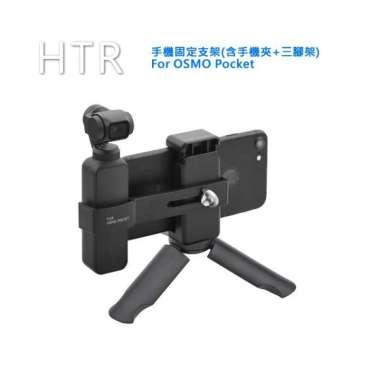 harga (HTR)HTR mobile phone holder (including mobile phone holder + tripod) For OSMO Pocket Blibli.com