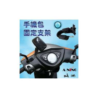 harga (A-NING)(A-NING) Waterproof mobile phone bag M for locomotive mobile phone holder Blibli.com