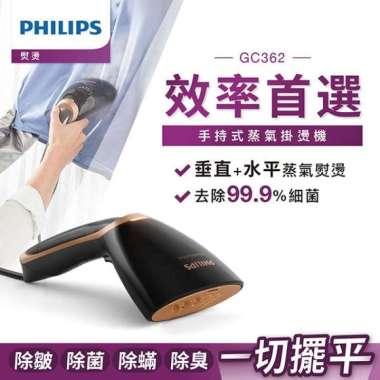 (philips)Philips PHILIPS 2 in 1 Handheld Garment Steamer GC362 (Black Gold)