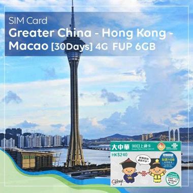 https://www.static-src.com/wcsstore/Indraprastha/images/catalog/medium/MTA-2790331/al-shop_al-shop-sim-card-greater-china--30-days-_full06.jpg