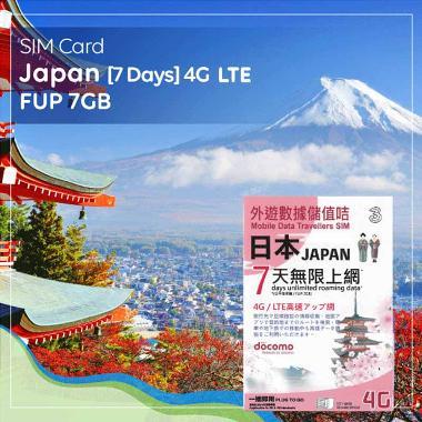 https://www.static-src.com/wcsstore/Indraprastha/images/catalog/medium/MTA-3401805/al-shop_sim-card-japan--7-days--7-gb-_full03.jpg