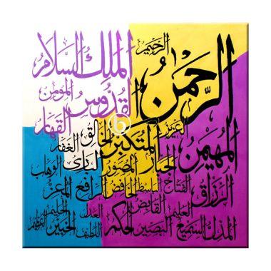 Lukisanku Kaligrafi Asmaul Husna 1 Lukisan